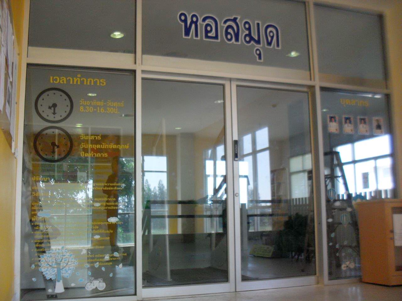 หอสมุด มหาวิทยาลัยราชภัฏธนบุรี